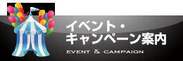 イベント・キャンペーン案内