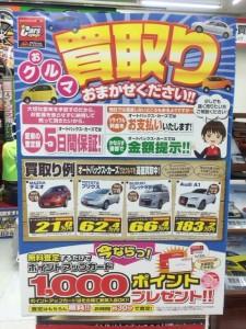 お車無料買取査定実施中!