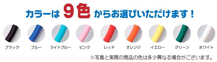 カラー9色