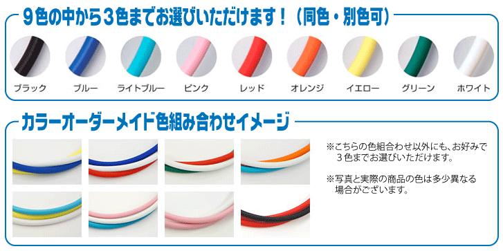 3色選べる