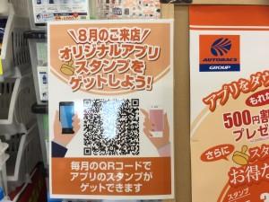 オートバックス福岡のアプリをダウンロードして特典をゲットしよう!!!