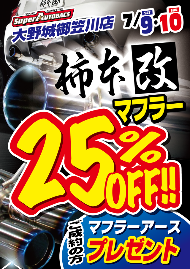 SA大 柿本25%off