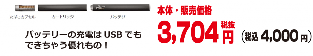 バッテリーの充電はUSBでも出来ちゃうすぐれもの!本体・税抜価格3704円(税込4000円)