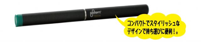 プルームテック、コンパクトでスタイリッシュなデザインで持ち運びに便利。