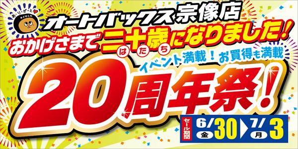 宗像店☆二十歳になりました(^▽^)/20周年祭開催!