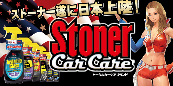 Stoner ストーナー、遂に日本上陸!トータルカーケアブランド