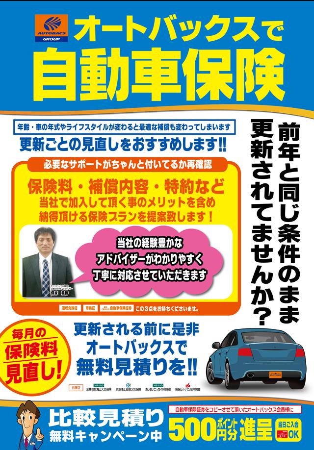 自動車保険の見直ししませんか?