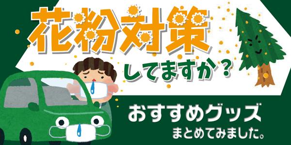 花粉対策におすすめグッズ!!