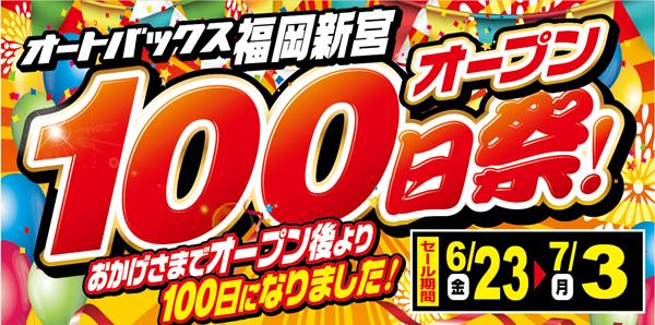 福岡新宮☆オープン100日祭を開催!!!!