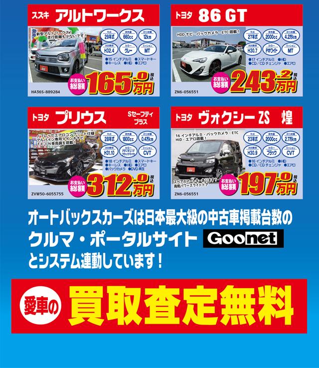 8月の特選中古車を掲載中~!