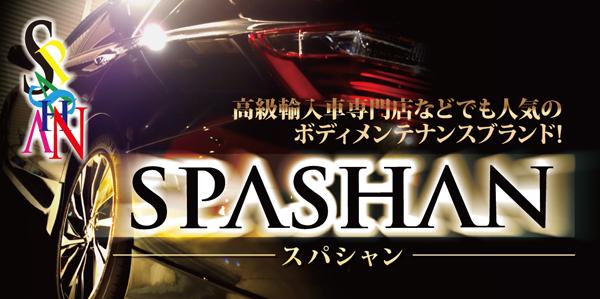SPASHAN-スパシャンー取り扱っております!