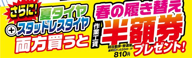 年に一度!!!タイヤ☆トルネード☆セールを開催ヽ(*´∀`*)ノ