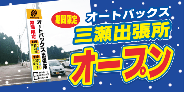 期間限定!オートバックスの三瀬出張所がOPEN!!!!(11/23~25,11/30~12/2)