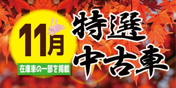 11月の特選中古車情報~!!
