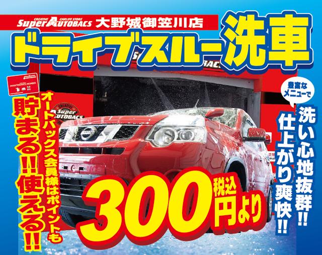 ドライブスルー洗車機!スーパーオートバックス大野城御笠川店に登場!