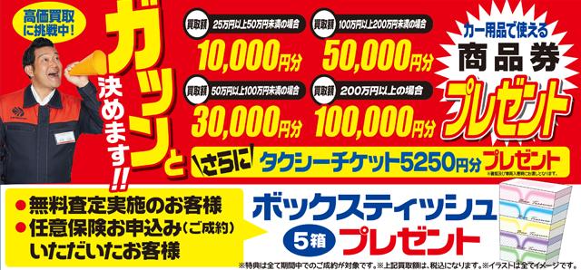 カーズ祭☆新車・中古☆車販売買取大商談会を開催!