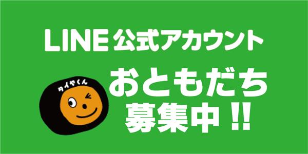 LINE公式アカウント・お友だち募集中~!!!