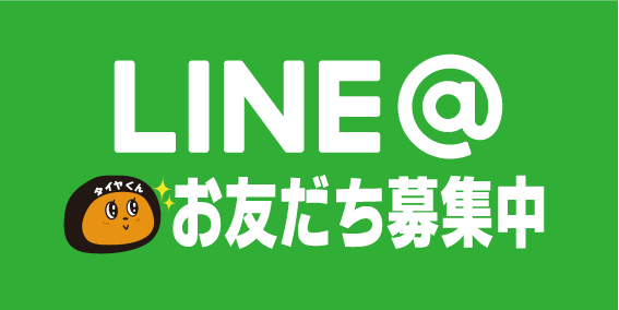 LINE@ お友だち募集中~!!!