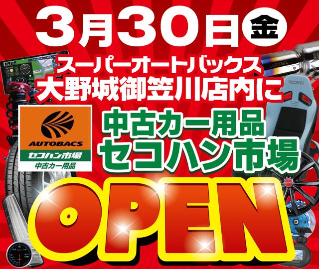 中古カー用品『セコハン市場』SA大野城御笠川店内にオープン!!!