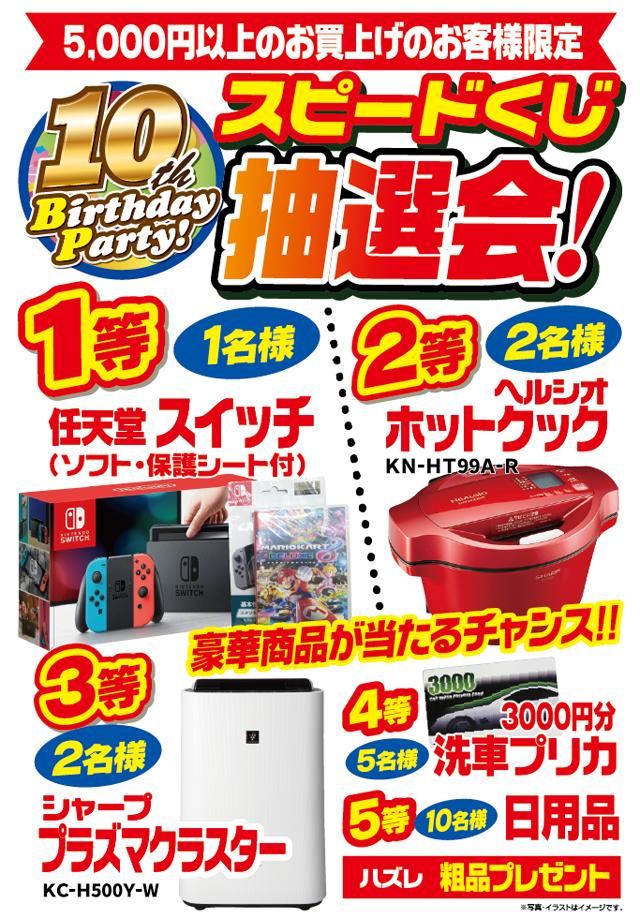 SA大野城御笠川店☆10周年記念セール開催いたしまーす!(4/27~4/30)