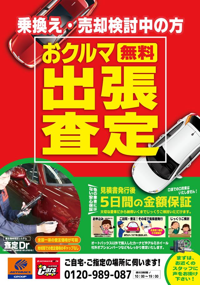 お車の無料出張査定いたしまーす!(^O^)/