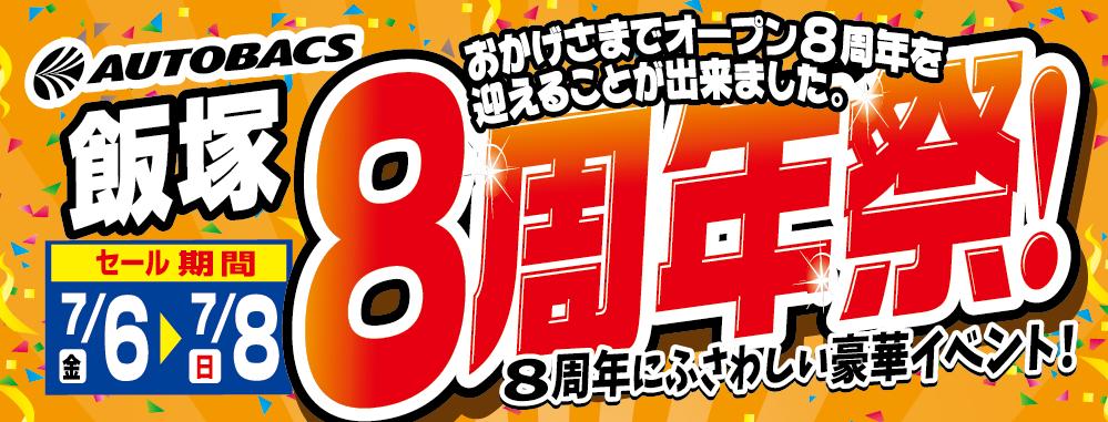『オートバックス飯塚☆8周年祭』開催いたしまーす!ヽ(・∀・)ノ(7/6~7/8)