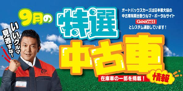 9月の特選中古車情報~!!