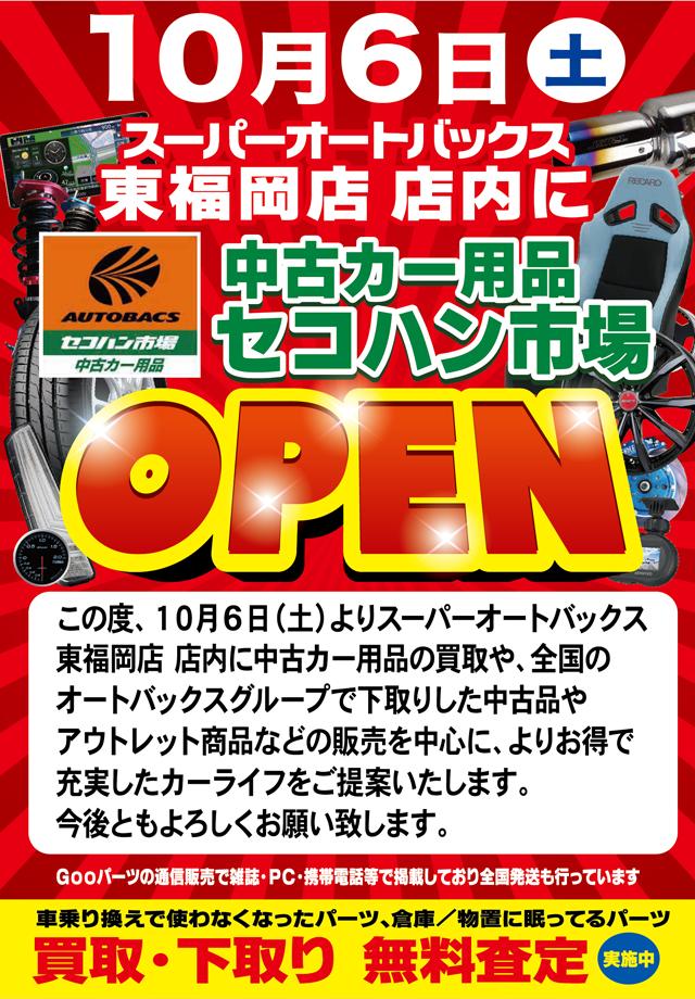 中古カー用品『セコハン市場』SA東福岡店内にオープン!!!