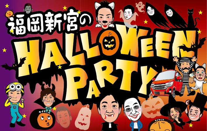福岡新宮☆限定イベント!『ハロウィンパーティ』やりまーす(*^^)v