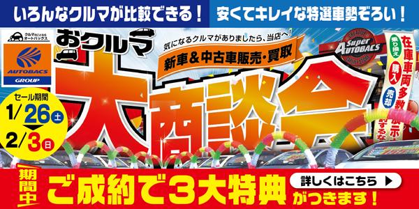新車&中古車☆おクルマ大商談会を開催します!(1/26~2/3)