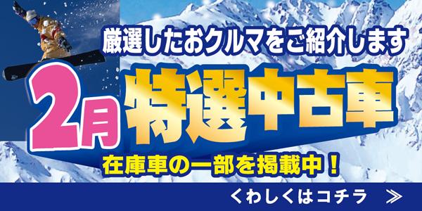 2月の特選中古車情報~!!