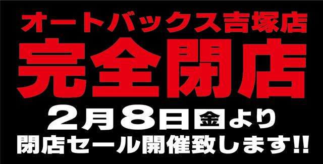 オートバックス吉塚店、完全閉店のお知らせ