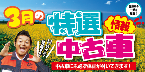 3月の特選中古車情報~!!