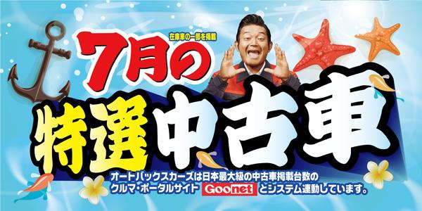 7月の特選中古車情報~!!