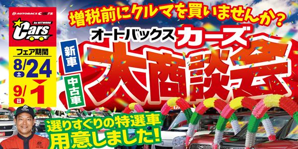 増税前の今がチャンス!『カーズ大商談会』開催します!(8/24~9/1)