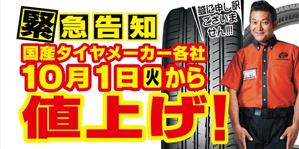 緊急告知!10月より、タイヤが値上がりします。